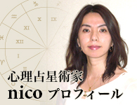 心理占星術家nico プロフィール
